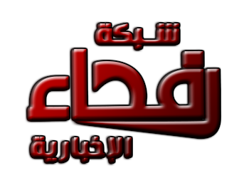 شبكة رفحاء الإخبارية