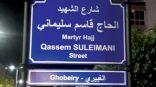 تزيين «حزب الله» الشوارع بأسماء القتلة