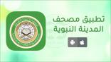 """""""مجمع الملك فهد"""" يصدر النسخة المحدثة من تطبيق المصحف الشريف"""