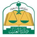 """""""العدل"""": المحاكم العمالية تحقق مستهدفها الزمني"""